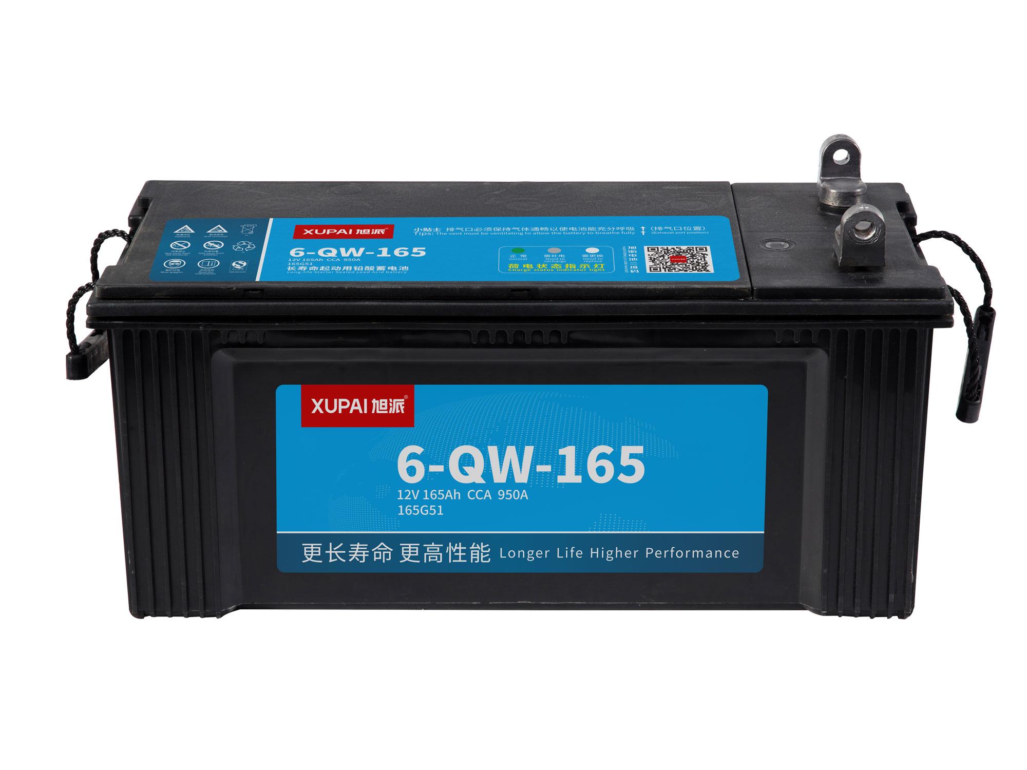 6-QW-165启动电池