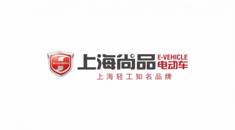 上海尚品電動車