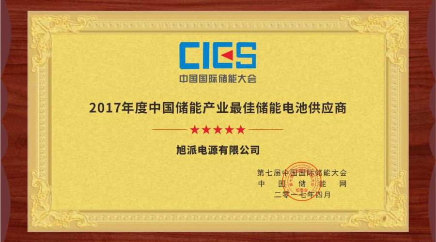 中国储能产业最佳电池供应商