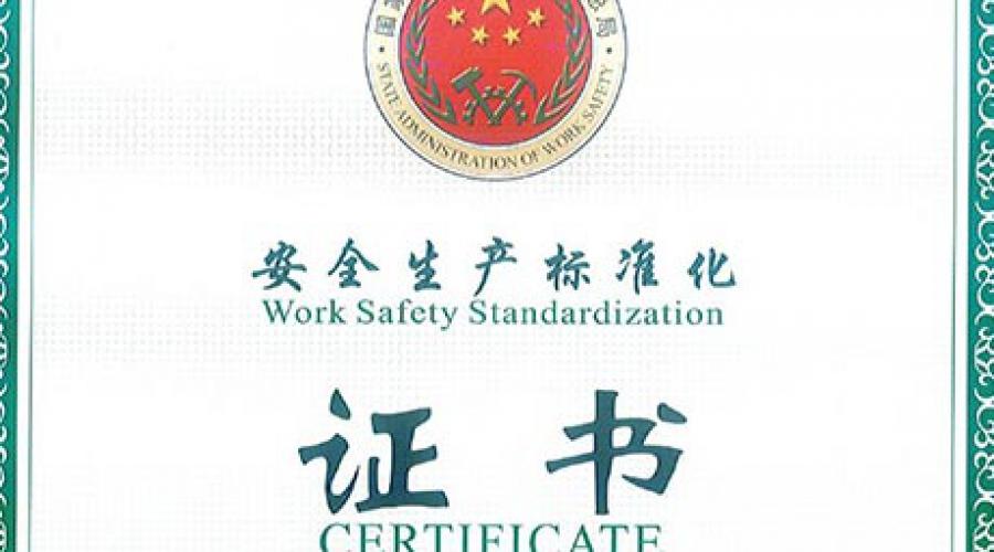 Work Safety Standardization