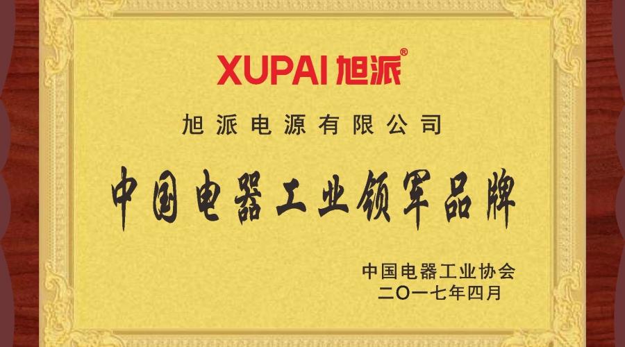 XUPAI Honored as Advanced Brand