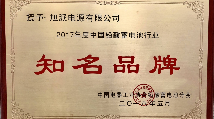 Honored as Famous Brand In Lead Acid Battery Industry