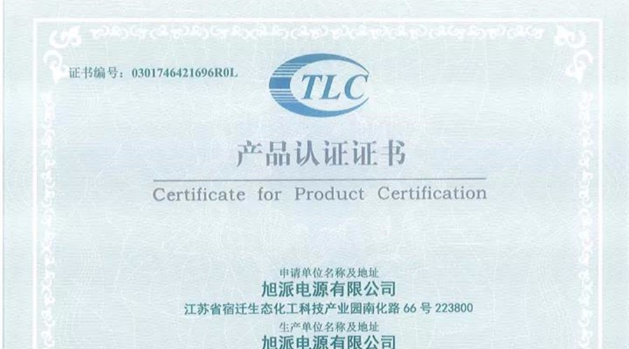 Certificate for Product Certification