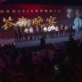 旭派電池2016年代理商大會晚宴董事長祝酒視頻