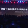 旭派電池2016年代理商大會王忠仁演講視頻