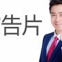最新林志颖代言旭派电池广告片