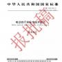 电动车新国标报批稿正式发布(附全文)